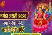 cm kamal nath and shivraj singh congratulated on narmada jayanti