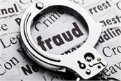 police arrested the employee of chit fund company in fraud of crores