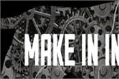 government extends allocation for make in india