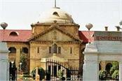 up hc bans implementation of notice issued to compensate