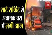 a sudden fire broke out in the bus from the short circuit