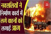 naxalites fire vehicles engaged in construction work