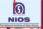 nios date sheet 2020 nios released 10th and 12th datesheet