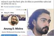 fact check anurag mishra not to shoot in delhi violence