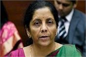 sitharaman says everyone should work together to speed up the economy