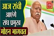 mohan bhagwat will visit ranchi today on a 5 day visit
