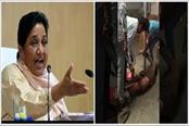 dalit beaten in nagaur mayawati said government should strict action