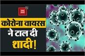 corona virus panic in jabalpur