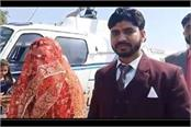 palwal the groom came to pick up the bride in helicopter palwal