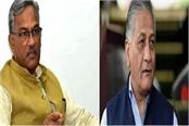 cm rawat and vk singh to review chardham project