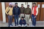 drug smuggler arrested in sirsa