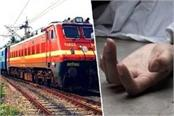 mentally disturbed elders commit suicide by jumping in front of train