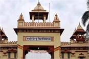 bhu administration appeals to students to go home due