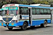 the district administration demanded buses from roadways police