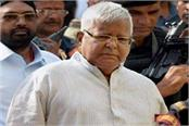 lalu yadav can be released on parole
