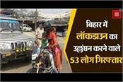 53 people arrested for violating lockdown