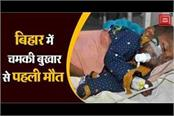 first death due to aes in bihar