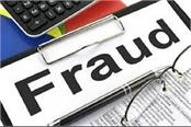 woman cheated by keeping fellow woman in mangalasutra finance