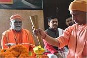 cm yogi worshiped narasimha on the day of holika dahan