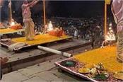 kashi 30 year old tradition broken due to kairana rake on  ganga aarti