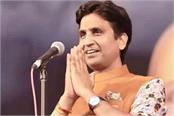 kavi kumar vishwas gave 5 lakh rupees in pm care fund
