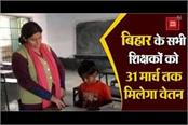 all teachers will get stalled salary till 31st march