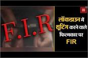 fir on filmmaker shooting the film in lockdown