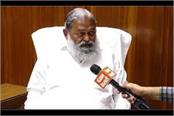 anil vij said my religion is to save haryana