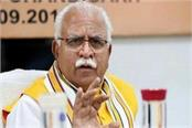 hospital with 3000 bed capacity set up at 14 places in haryana manohar lal
