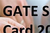 gate score card 2020 released