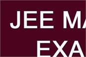 jee main exam will be held last week of may