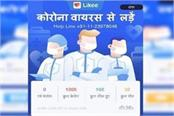 short video making app likee launches dedicated covid 19 dashboard