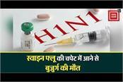 60 year old man dies due to swine flu