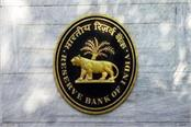 rbi reduces the timing of money market from 10 am to 2 pm