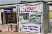 phone booth kovid 19  sample collection center built in jharkhand