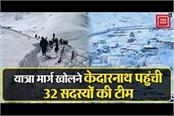 team of 32 members reached kedarnath to open journey route