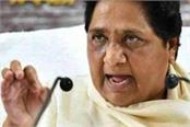 mayawati says government s first duty to solve the problem of livelihood