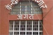 creepy corona confirmed among 10 inmates of agra central jail