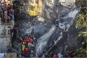 investigators find rs 3 crore in wreckage of crashed pakistan aircraft