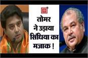 union minister narendra tomar s big statement
