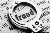 foreign fraud case
