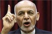 ghani vows to expedite 2000 prisoner release
