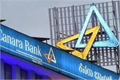 canara bank s special gold loan for professionals