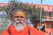 mahant narendra giri annoyed by maula ali s address to vyas peeth