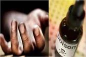 person swallows poisonous substance death