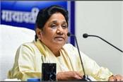 mayawati spoke on indo china tension we are confident the government