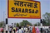 saharsa gets three trains from howrah zone