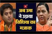 uma bharti s big statement about scindia