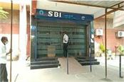 aligarh two corona positive patients found in main branch of sbi bank stir