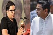congress and prashant kishore broke down